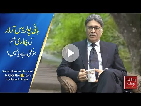 what-is-bipolar-disorder?-|-dr-sadaqat-ali-|-p40