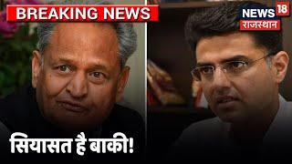 Rajasthan Political Crisis : फिलहाल खामोशी पर सियासत है बाकी