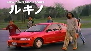 1995年ごろの日産ルキノのCMです。江口洋介さんが出演されてます。