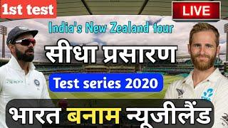 LIVE - Ind vs nz 1st Test 2019 Live Score,  India vs New Zealand Live Cricket match highlights today