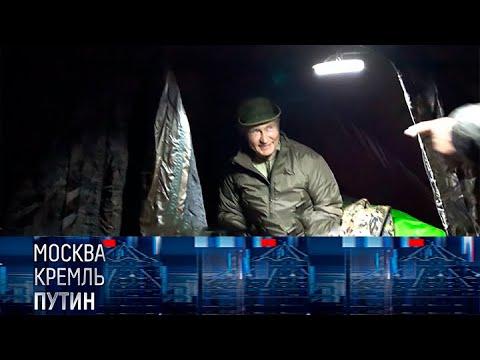 Кадры недели Путин заночевал в палатке Сюжет Павла Зарубина  Москва Кремль Путин от 260921