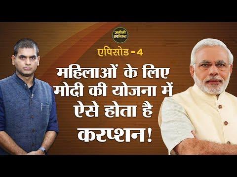 Modi Government की Ujjwala Yojana कहां Fail होती दिख रही है? Dharmendra Pradhan। Zamini Haqiqat Ep4