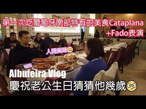 albufeira-vlog-2|猜猜我老公幾歲xd吃葡萄牙南部特有的美食cataplana海鮮鍋