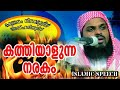 കത്തിയാളുന്ന നരകം | cLatest Islamic Speech in Malayalam 2016 | Kummanam Nisamudheen Azhari