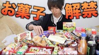 約1年ぶりにお菓子を食べます。 thumbnail