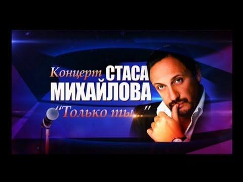Клип Стас Михайлов - Веди меня, Бог мой