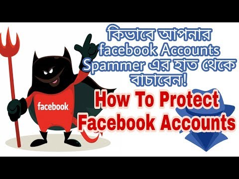 How To Protect Your Facebook Accounts From The Spammer's | Quick Secure Your Facebook Accounts 2018