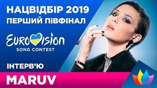 MARUV | ЄВРОБАЧЕННЯ-2019 УКРАЇНА | ЕКСКЛЮЗИВ - ПЕРШІ ЕМОЦІЇ