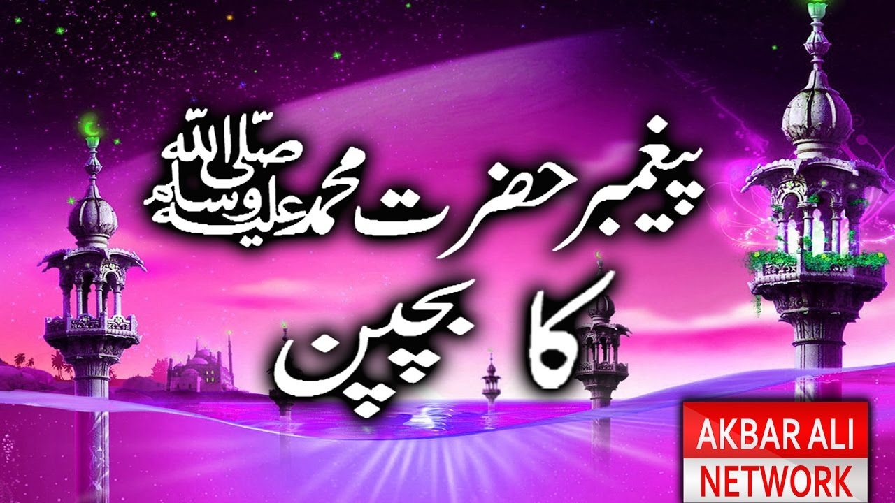 Prophet Hazrat MUHAMMAD (S) Childhood story In Urdu/Hindi
