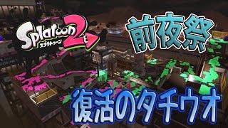 【Splatoon2前夜祭】4人でわちゃわちゃ前夜祭!新タチウオ編【☆TAKA★】