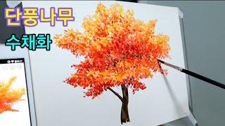 나무 수채화 그림 그리기:) 단풍나무 그리기♡ 수채화기…