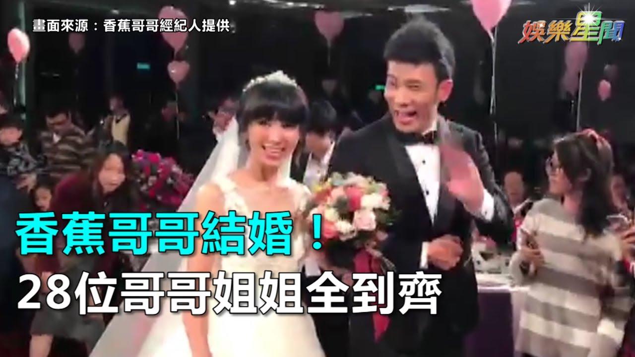 香蕉哥哥結婚!28位哥哥姐姐全到齊 三立新聞網SETN.com - YouTube