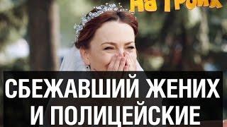 Полицейские помогли невесте — На троих — 12 серия