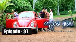 Deweni Inima | Episode 37 28th March 2017 Thumbnail