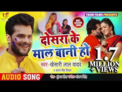 #Khesari Lal Yadav ~ #दोसरा के माल बानी हो ~ #Antara Singh Priyanka ~ #Bhojpuri Holi Song 2020 New