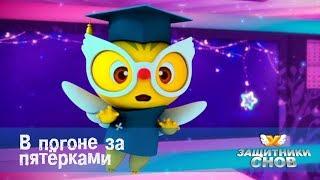 Защитники снов - В погоне за пятёрками. Анимационный сериал для детей. Серия 2