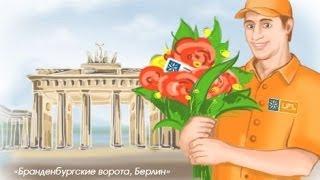Доставка цветов Берлин - SendFlowers.ua. Цветы в Берлин(, 2013-11-01T18:13:31.000Z)