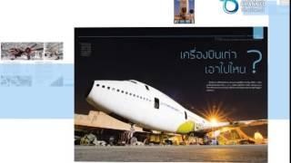 ไฮไลท์ นิตยสาร The aero ฉบับ พฤษภาคม 2557 - Travel Channel