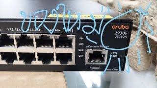 [Unbox] Switch HPe Aruba 2930F