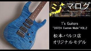 """【ギタセレ・レビュー】T's Guitars """"DST24 Custom Made"""" VOL.2 を弾いてみた!~松本パルコ店オリジナルモデル~"""