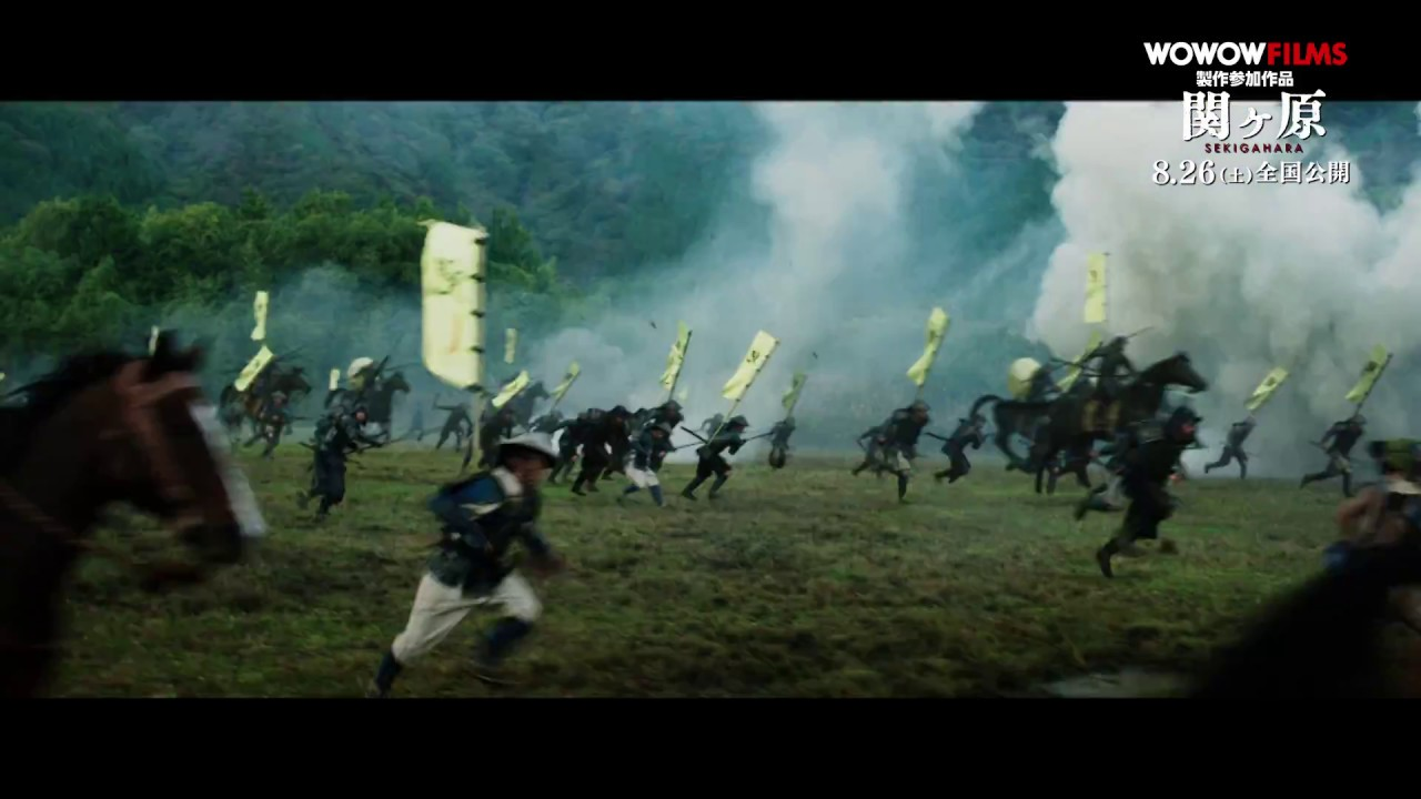 映画『関ヶ原』(8/26公開) ~...