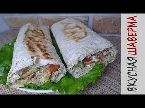 ШАВЕРМА (шаурма) по-домашнему / Рецепт вкусной шавермы