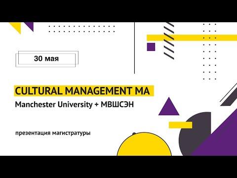 Cultural Management. Презентация магистратуры