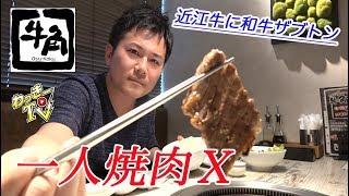 【一人焼肉】牛角で近江牛が食べられるのはここだけ!【牛角赤坂店】