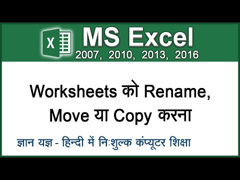 How To Rename And Copy Or Move A Worksheet Data In MS Excel