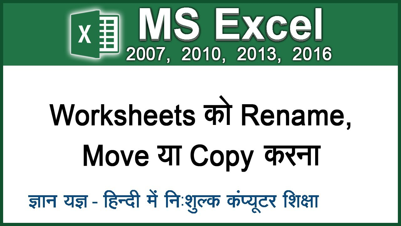 How To Rename And Copy Or Move A Worksheet Data In Ms Excel 2016