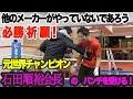 元世界チャンピオン石田順裕会長のボディブローを受けて立ち続ける!?Laole必勝祈願!