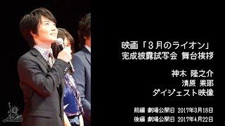 映画「3月のライオン」前編 完成披露試写会より 神木隆之介と清原果耶...