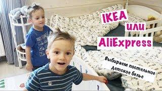 видео Купить детское постельное белье