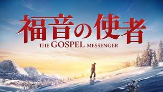 クリスチャン映画「福音の使者」全ての国々と人々に永遠の福音を伝える   完全な映画   日本語吹き替え
