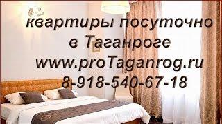 Квартиры в Таганроге посуточно. Отдых в Таганроге.(Квартиры посуточно в Таганроге без посредников. Недорогой отдых в Таганроге на Азовском море. Жилье в Таган..., 2015-11-10T07:30:31.000Z)