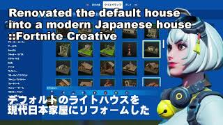Remodel a default house to the design of a typical Japanese house Fortnite Creative 【フォートナイトリフォーム】