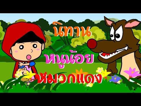 หนูน้อยหมวกแดงกับหมาป่า นิทานพื้นบ้านสนุกๆ | เพลงเด็ก การ์ตูนเด็ก Indysong Kids