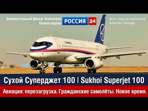 Sukhoi Superjet 100 (SSJ100) и МС-21 - Гражданская авиация России   Документальный фильм   2013