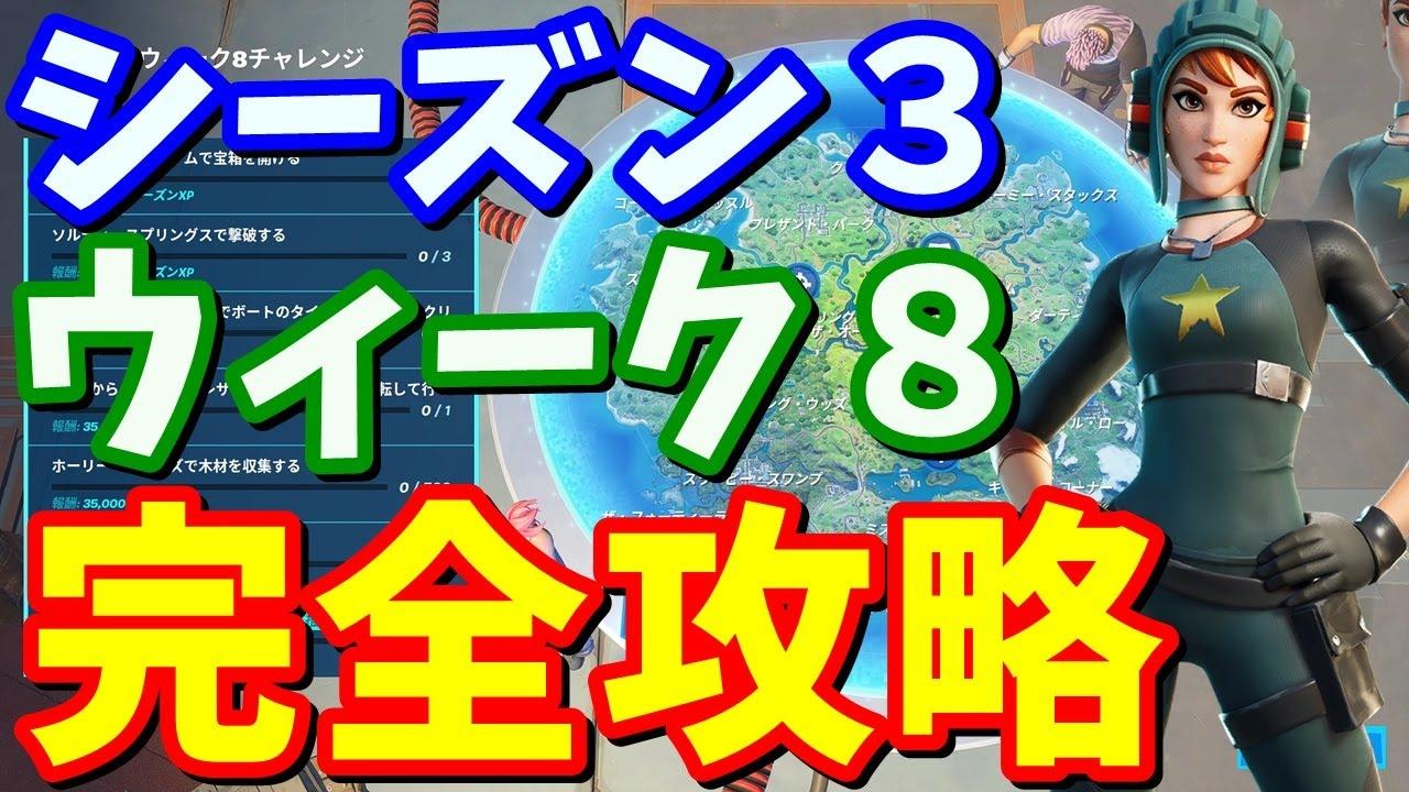 シーズン3 ウィーク8チャレンジ 完全攻略 / 乗り物ダメージ簡単クリア方法!!【フォートナイト攻略】