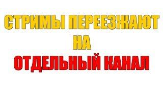 НОВЫЙ КАНАЛ ДЛЯ СТРИМОВ, ПОДПИСЫВАЙТЕСЬ)))