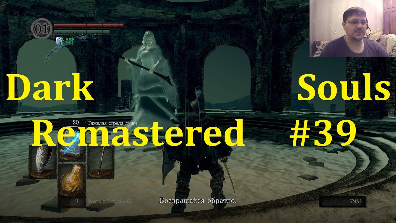 Dark Souls Remastered Прохождение ► Присцилла Полукровка #39
