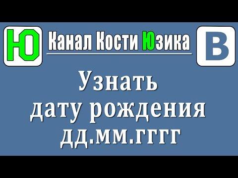 Как узнать скрытую дату рождения ВКонтакте
