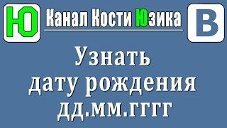 узнаём скрытую дату рождения в Вконтакте