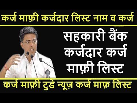 karj माफ़ी कर्जदार नाम व कर्ज लिस्ट Rajasthan Karj Maafi Kisan List