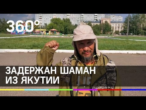 "Задержан шаман, который ""шёл к Путину"". Подробности"
