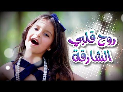 روح قلبي الشارقة - نجوم كراميش | قناة كراميش Karameesh Tv