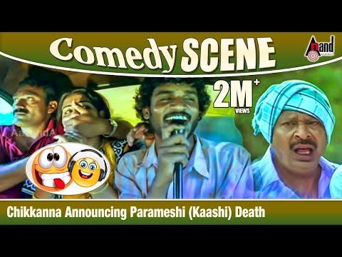 Kirathaka | Chikkanna Announcing Parameshi (Kaashi) Death | Comedy Scene 08