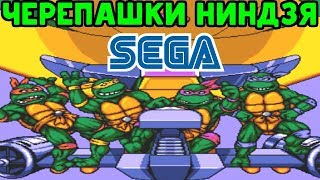 Черепашки-ниндзя | Прохождение на Sega | Детская игра