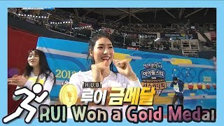 [Idol Star Athletics Championship] 아이돌스타 선수권대회 1부 - Rui,Win a gold medal in athletics, 20180215