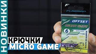 Крючки Flagman Micro Game Offset! Обзор миниатюрных офсетных крючков!
